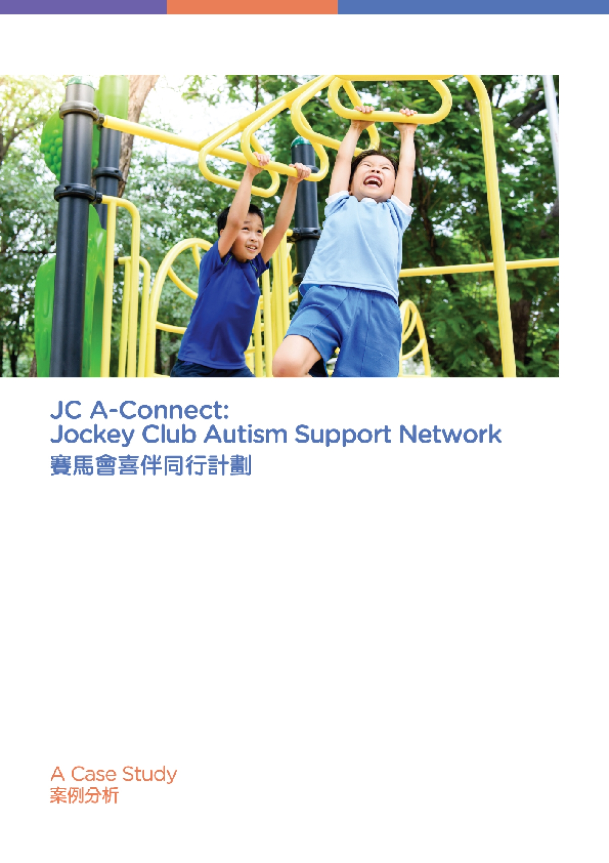JC A-Connect: Jockey Club Autism Support Network